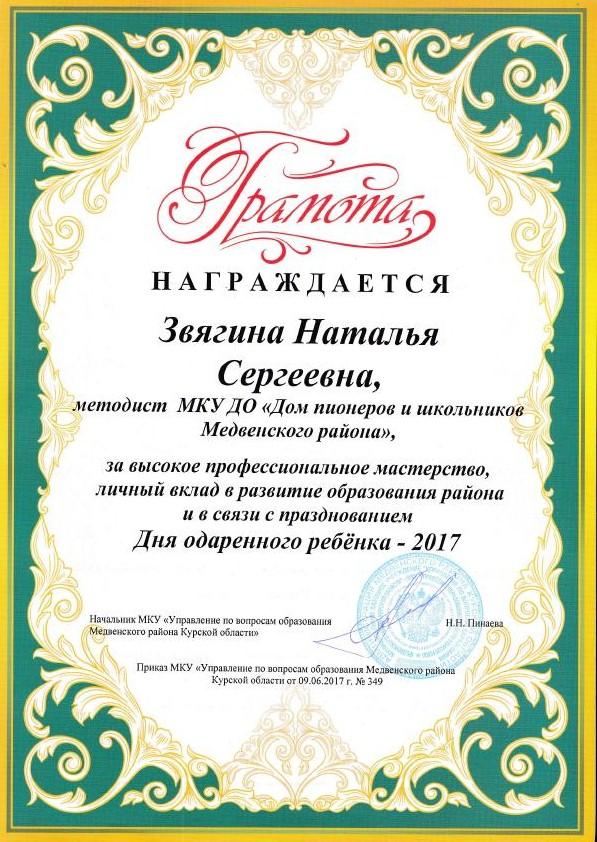 День одарен 2017_1